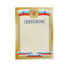 Диплом 'Универсальный' символика РФ, золотая рамка Ош
