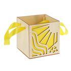 """Подарочная коробка """"Солнце"""", жёлтая, ручка- лента, 15х15х15см"""