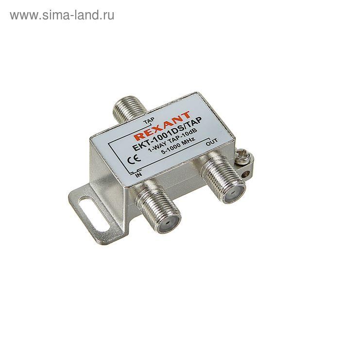 Ответвитель Rexant 05-7003, 1 отвод, 10 дБ