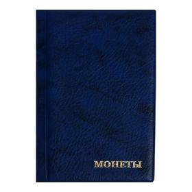 Album for coins 125x185mm for 240 coins, cell 26x29mm, cover claim.skin, mix.