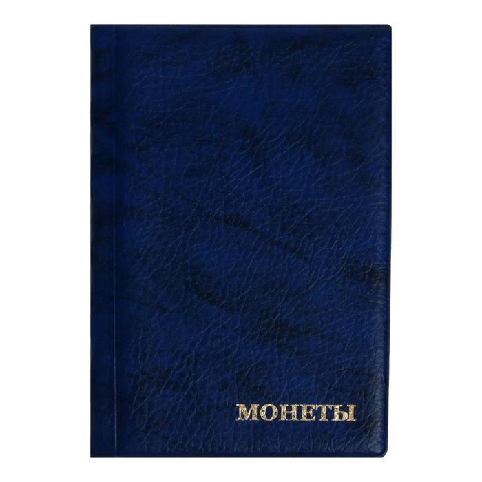 Альбом для монет Calligrata, 125х185 мм на 240 монет, ячейка 26х29 мм, обложка искусственная кожа, микс