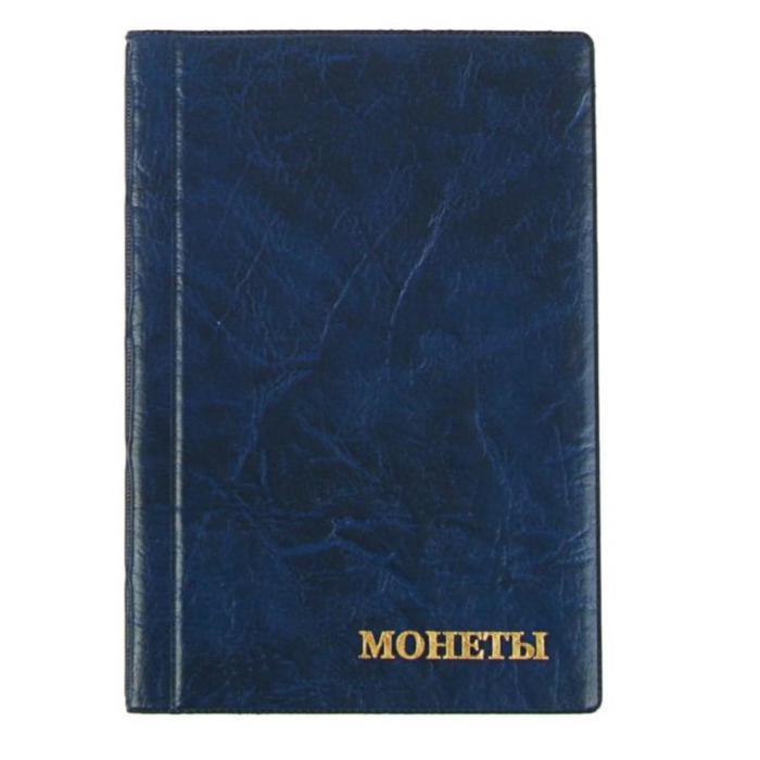 Альбом для монет 125 х 185 мм Calligrata, на 240 монет, ячейка 35 х 35 мм, обложка искусственная кожа, синий
