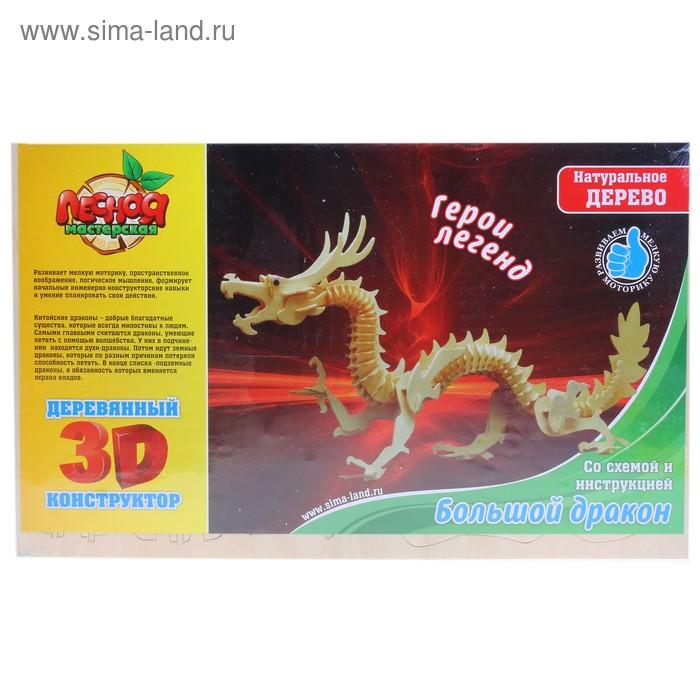 """Конструктор деревянный 3D """"Дракон"""""""