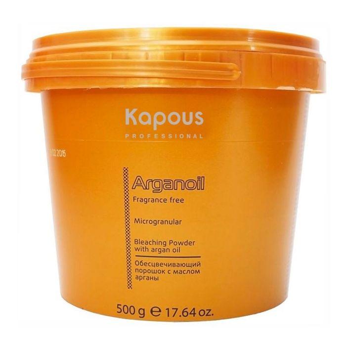 Обесцвечивающий порошок Kapous Arganoil, с маслом арганы, 500 гр