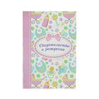 """Папка для свидетельства о рождении  """"Розовый бантик"""", А5, ламинированная"""