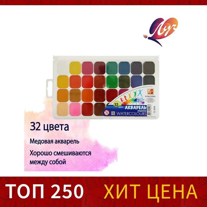Акварель «Луч Классика», 32 цвета, в пластиковой коробке, без кисти