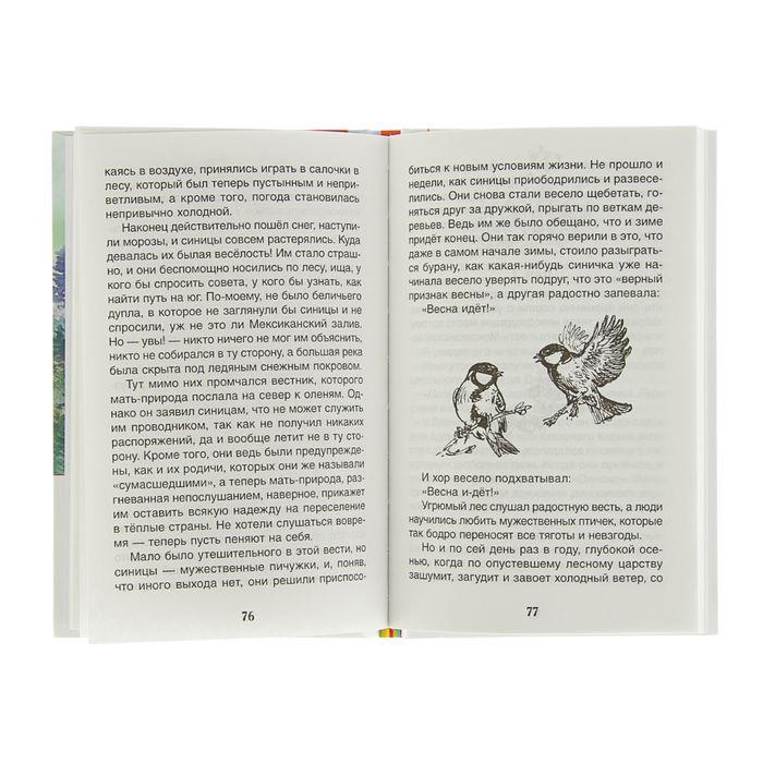 Внеклассное чтение «Рассказы о животных». Автор: Сетон-Томпсон Э.