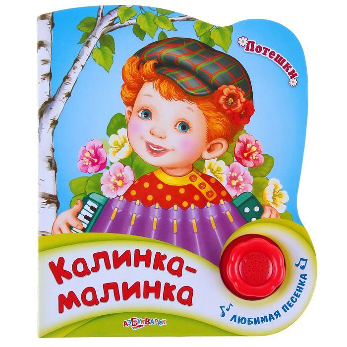 """Книга """"Калинка-малинка"""", 10 страниц"""