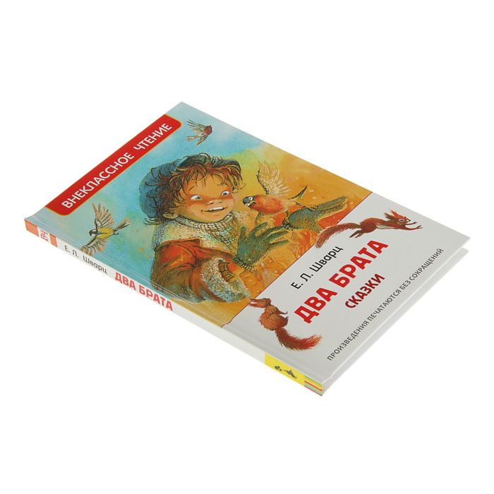 Внеклассное чтение «Два брата». Автор: Шварц Е.