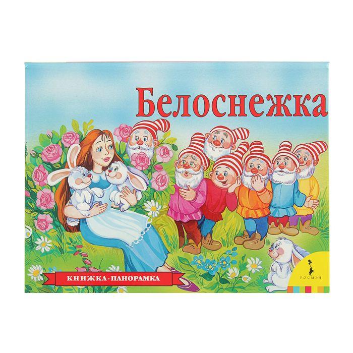 Книжка-панорамка «Белоснежка». Автор: Гримм братья