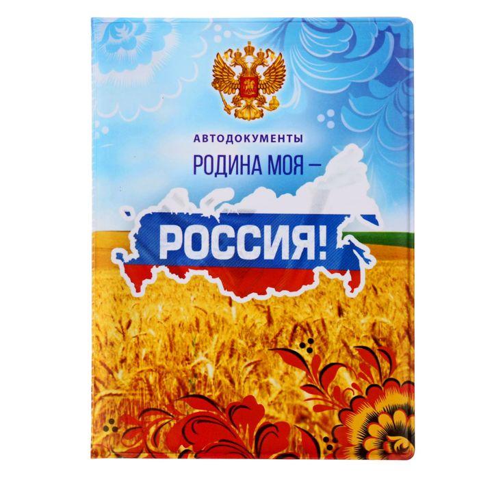 """Обложка для автодокументов """"Родина моя - Россия"""""""