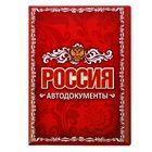"""Cover for avtodokumentov """"Russia avtodokumentov"""""""