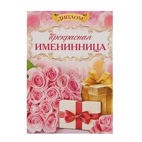 "Diploma ""Beautiful Birthday Girl"""