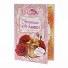 """Диплом """"Прекрасной юбилярши"""", 21,5 × 15,2 см"""