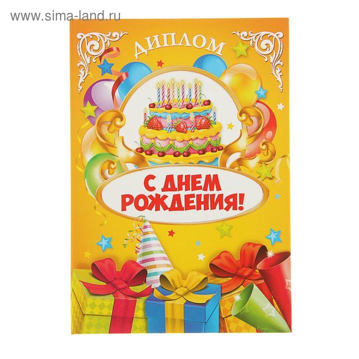 """Диплом """" С днём рождения!"""", 21,5 × 15,2 см"""
