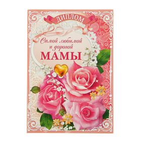 """Diploma """"the Most beloved and dear mother"""""""