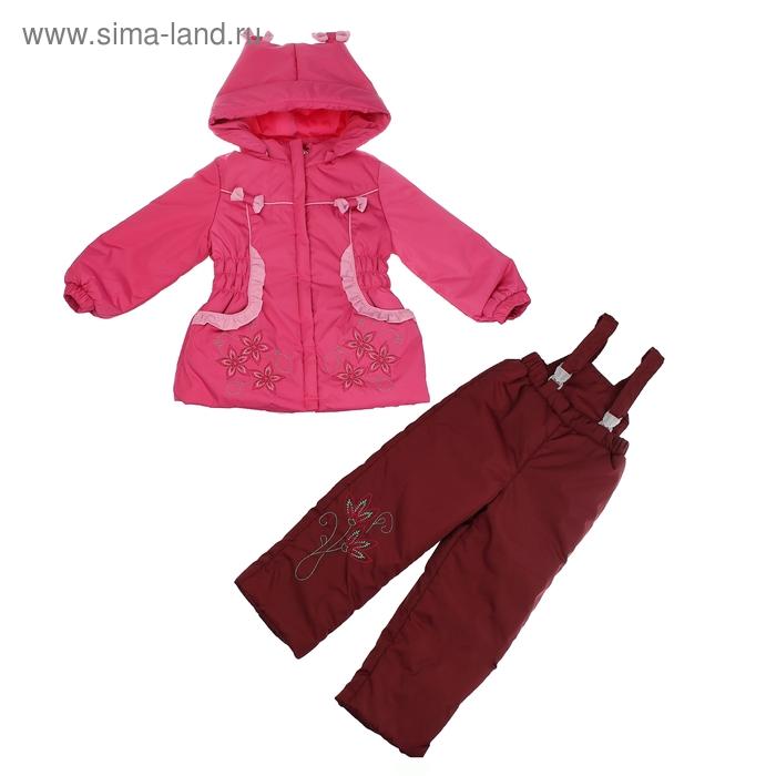 Комплект (куртка, брюки) для девочки, рост 98 см, цвет розовый/бордовый Ш-0142