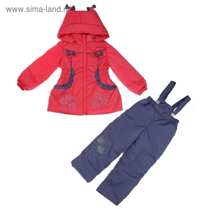 Комплект (куртка, брюки) для девочки, рост 98 см, цвет коралловый/сиреневый Ш-0142