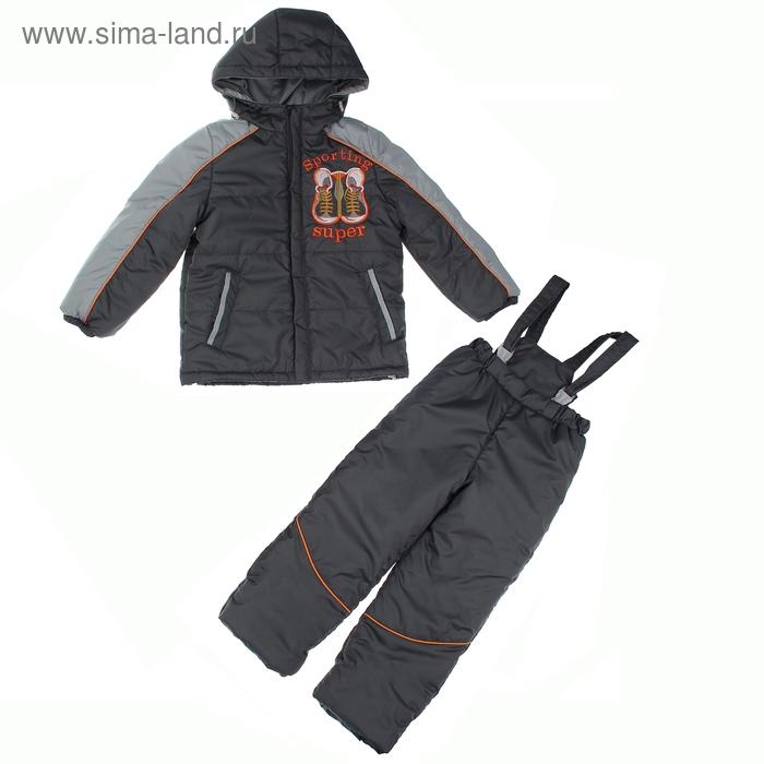 Комплект (куртка, брюки) для девочки, рост 98 см, цвет серый Ш-0147