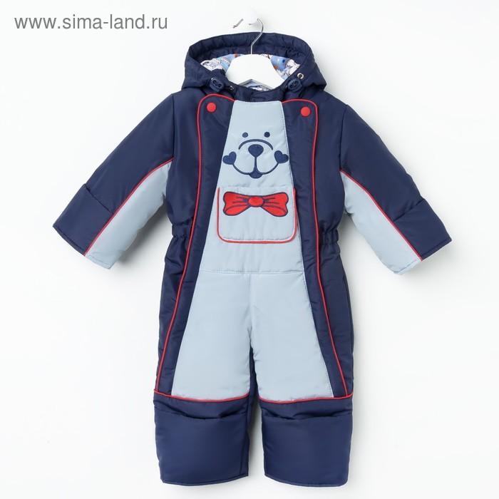 Комбинезон для мальчика, рост 80 см, цвет синий/серый Ш-0041_М