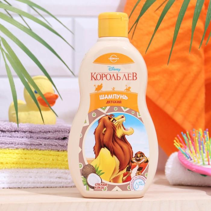 """Детский шампунь для волос Disney. Король Лев """"Спелый кокос"""", 400 мл"""