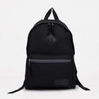 Рюкзак молодёжный, отдел на молнии, наружный карман, цвет чёрный/серый
