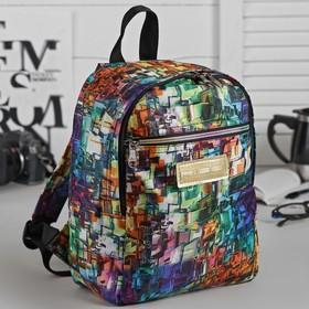 Рюкзак на молнии, 1 отдел, наружный карман, разноцветный Ош
