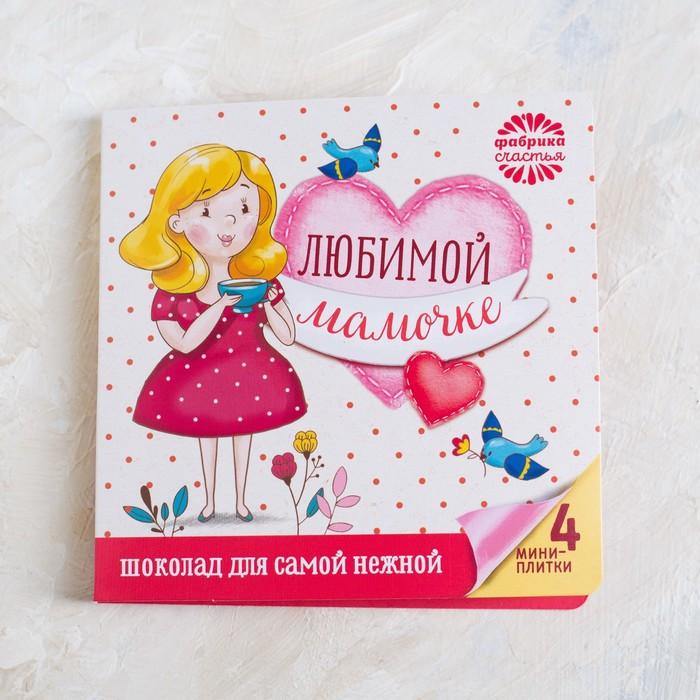 Открытка с шоколадом «Любимой мамочке», шоколадки 4 шт, 20 г