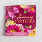 Шоколад в открытке «Любимому учителю», 5 г х 4 шт.