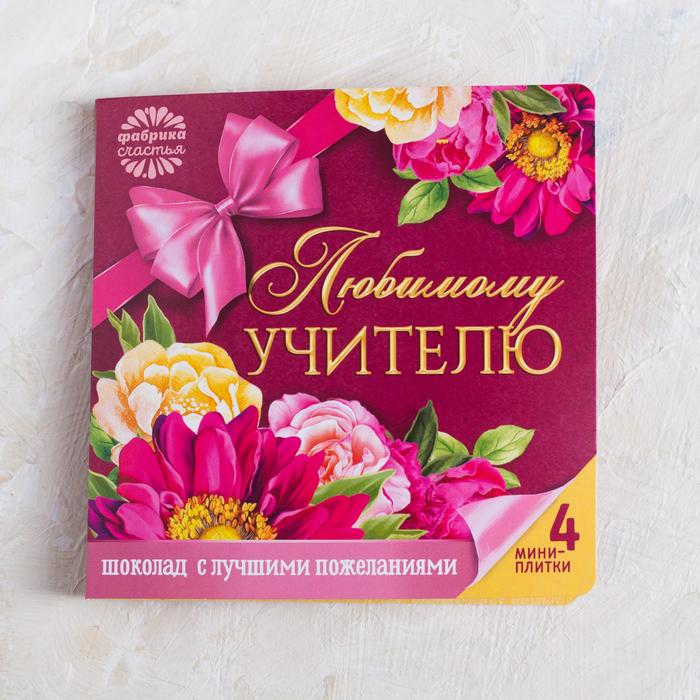 Открытка с шоколадом «Любимому учителю», шоколадки 4 шт, 20 г