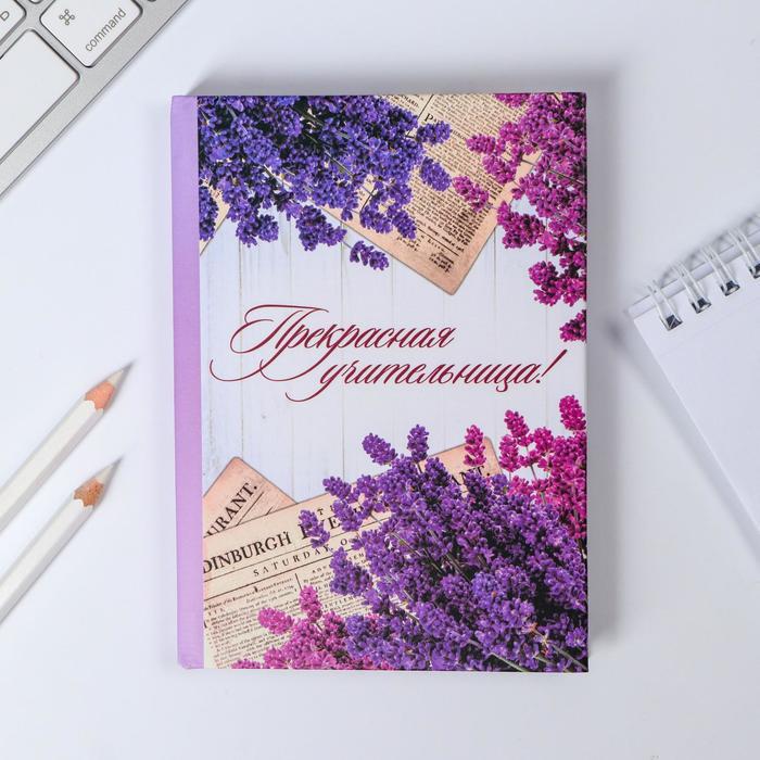 """Ежедневник """"Прекрасная учительница"""", твёрдая обложка, А6, 80 листов"""