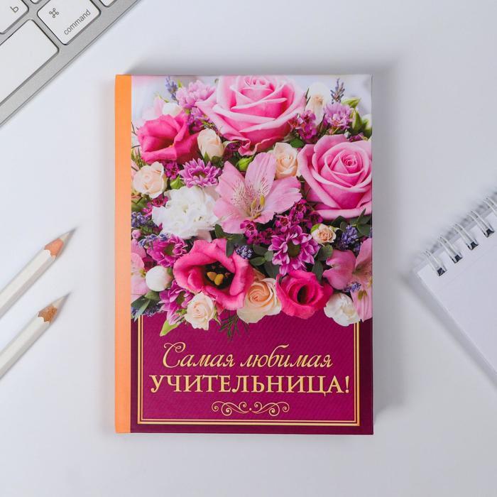 """Ежедневник мини """"Самая любимая учительница"""", 80 листов"""