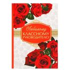 """Ежедневник """"Любимому классному руководителю"""", твёрдая обложка, А6, 80 листов"""