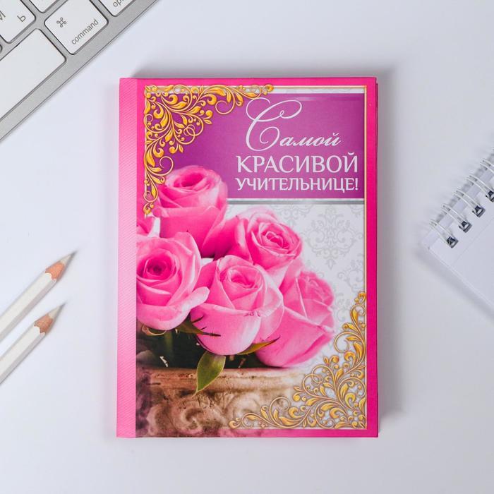 """Ежедневник """"Самой красивой учительнице"""", твёрдая обложка, А6, 80 листов"""