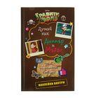 «Думай как Диппер и Мэйбл», творческий блокнот Gravity Falls