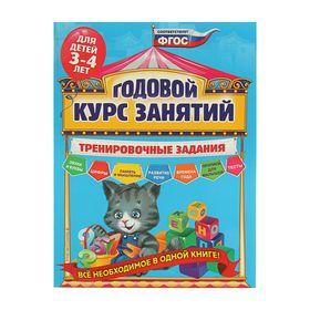 Annual course of studies. Training tasks: for children 3-4 years old. Volokh A. V.