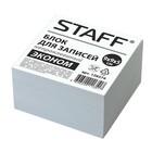 Блок бумаги для записей 9x9x5 см белый, непроклеенный STAFF Эконом белизна 70-80%