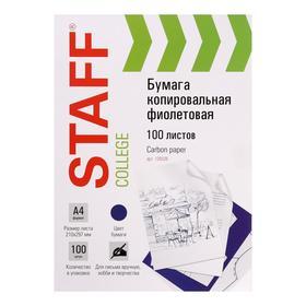 Бумага копировальная, STAFF фиолетовая, А4, папка 100 листов