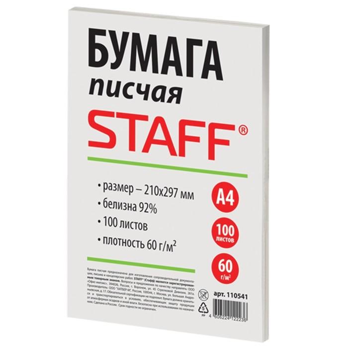 Бумага писчая А4, 100 листов STAFF, 60 г/м, белизна 92%