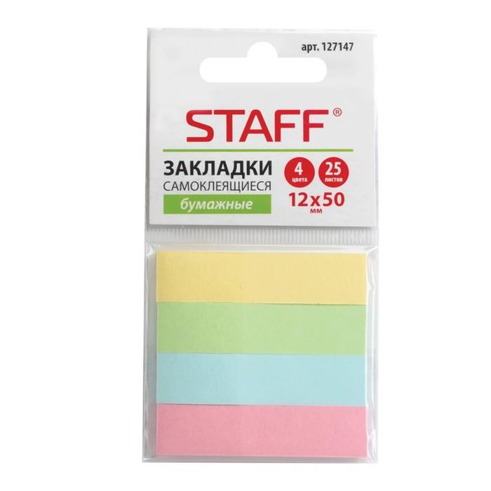 Закладки с клеевым краем бумажные STAFF эконом, 12x50 мм, 4 цвета по 25 листов, европодвес