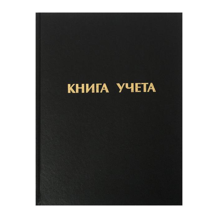 Книга учета А4, 96л 210x265 мм лин, обложка бумвинил, пустографка, блок офсет