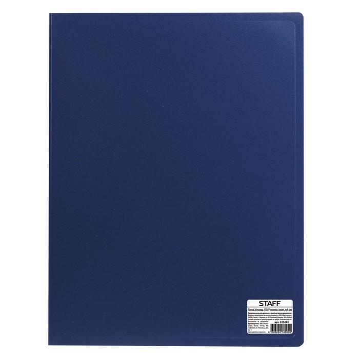 Папка с 20 прозрачными вкладышами А4, 500 мкм STAFF эконом, синяя