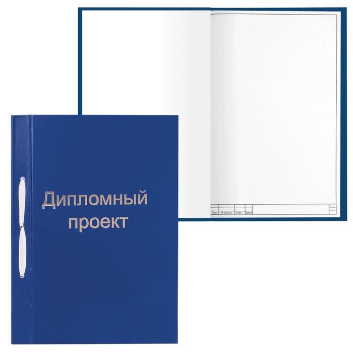 Папка для дипломного проекта STAFF А4, 215x305 мм, жесткая обложка бумвинил, фольга, 100 листов с рамкой