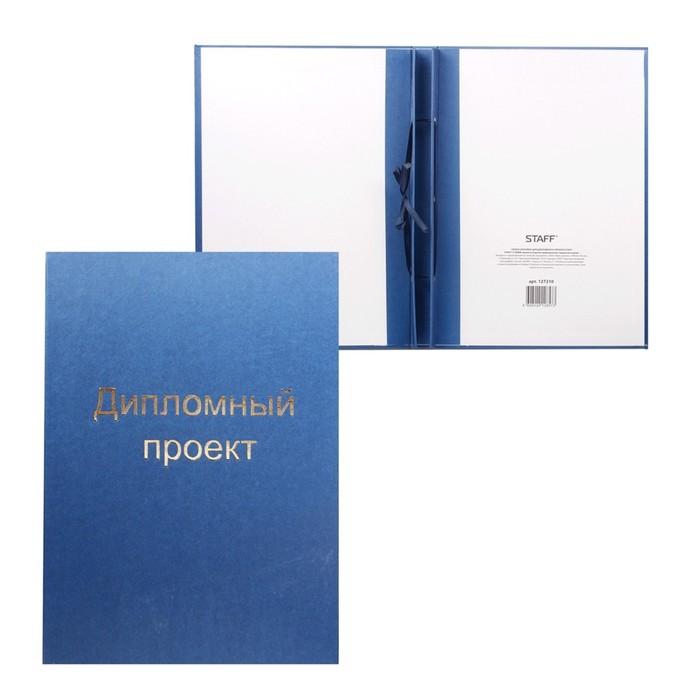 Папка-обложка для дипломного проекта STAFF А4 215x305 мм, фольга, 3 отверстия под дырокол, шнур, синяя