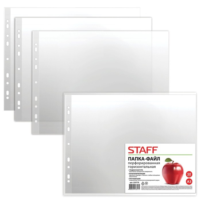 Файл-вкладыш А3 35 мкм STAFF, 50 штук, горизонтальные, гладкие Яблоко