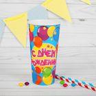 """Бумажный стакан """"С Днём Рождения"""", шары, 500 мл"""