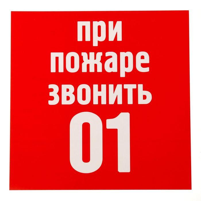 """Наклейка """"При пожаре звонить 01"""""""