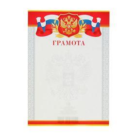 """Грамота """"Универсальная"""" символика РФ, красно-серая рамка"""