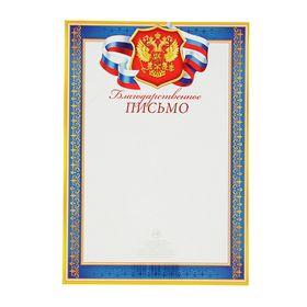 """Благодарственное письмо """"Символика РФ"""" синяя рамка"""