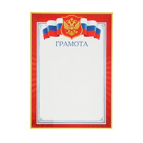 Грамота 'Универсальная' красная рамка, символика РФ Ош